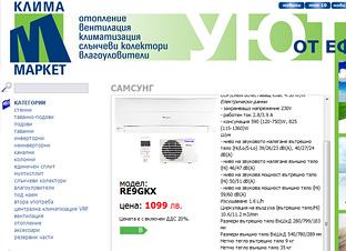 Климамаркет Ефендулов