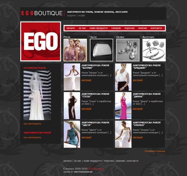 EGO Boutique