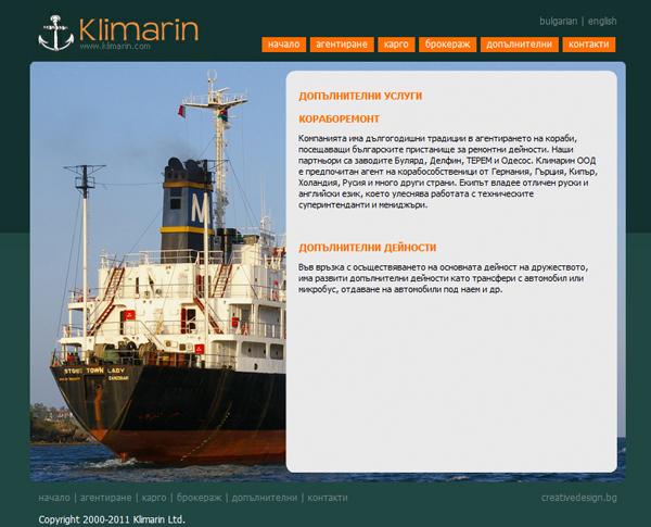 Климарин