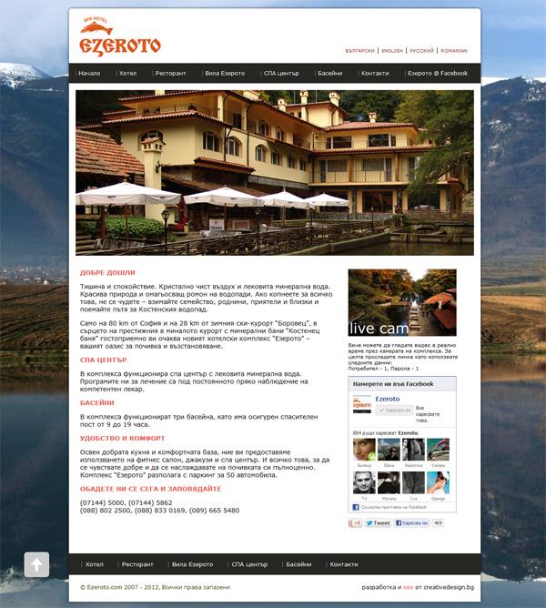 Хотел Езерото – Костенец
