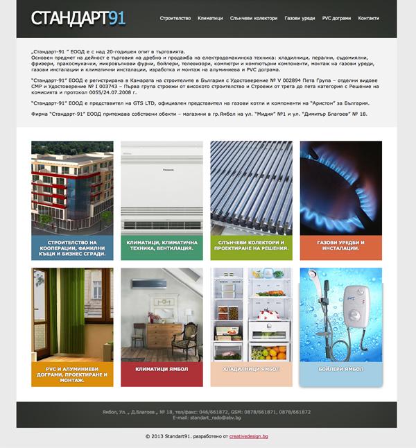 Бизнес страница на Стандарт91