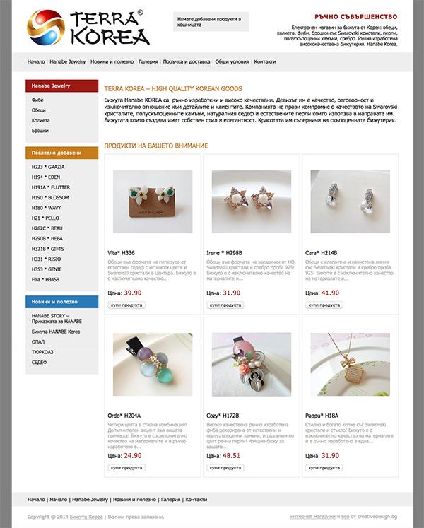 Интернет магазин за бижута