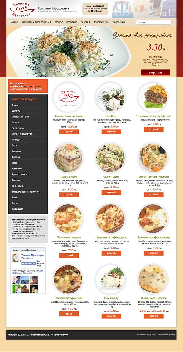 Интернет магазин за пицария