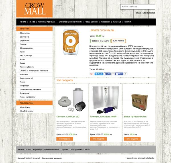 Интернет магазин Gromall