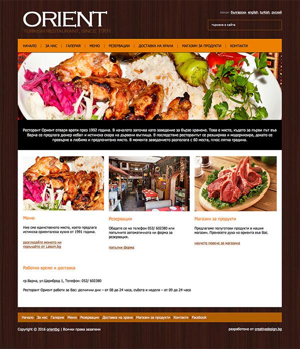 Ресторант Orient